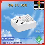 ET2420703德国罗威邦lovibond总氮试剂