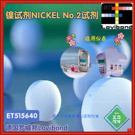 ET515640德国罗威邦lovibond镍试剂NICKEL No.2