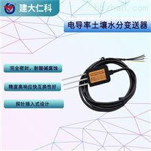 RS-ECH-*-TR-1建大仁科 智慧农业土壤传感器速测仪