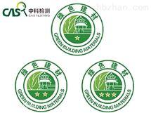 绿色产品绿色建材产品认证