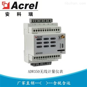 ADW350WD-4G/K铁塔基站监控设备 无线计量模块