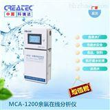 MCA-1200DPD法小量程余氯在线分析仪MCA-1200
