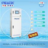 MWA-1400环保多参数水质在线分析仪