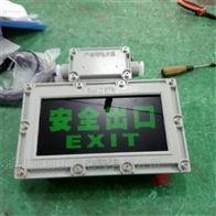 BCJ-2*10W防爆安全應急標志兩用燈