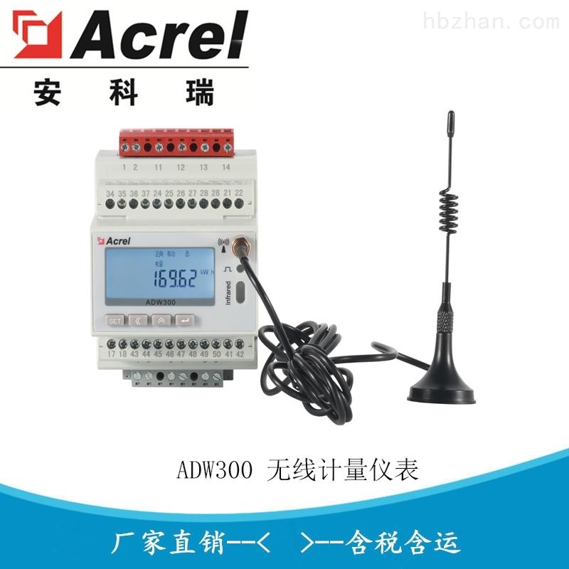 ADW300无线计量装置  4G电表