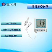 RS-WS-WIFI-C3建大仁科 温湿度在线监测变送器传感器
