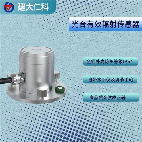 建大仁科 光合有效辐射传感器变送器