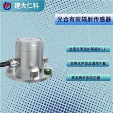 RS-GH-N01-AL建大仁科 光合有效辐射传感器变送器