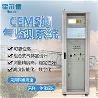 HED-CEMS-1000烟气在线监控设备