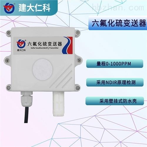 建大仁科 惰性气体监测六氟化硫传感器