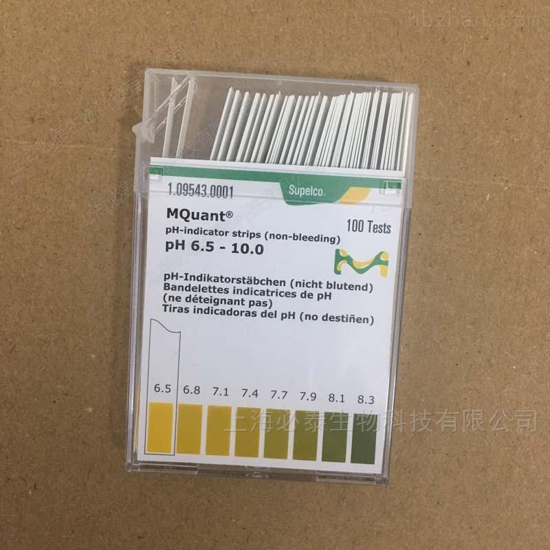 默克Supelco pH 6.5-10.0精密PH试纸