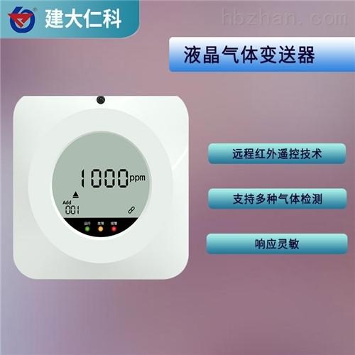 建大仁科 110液晶气体变送器