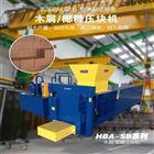 HBA-SB135全自动椰糠压块机