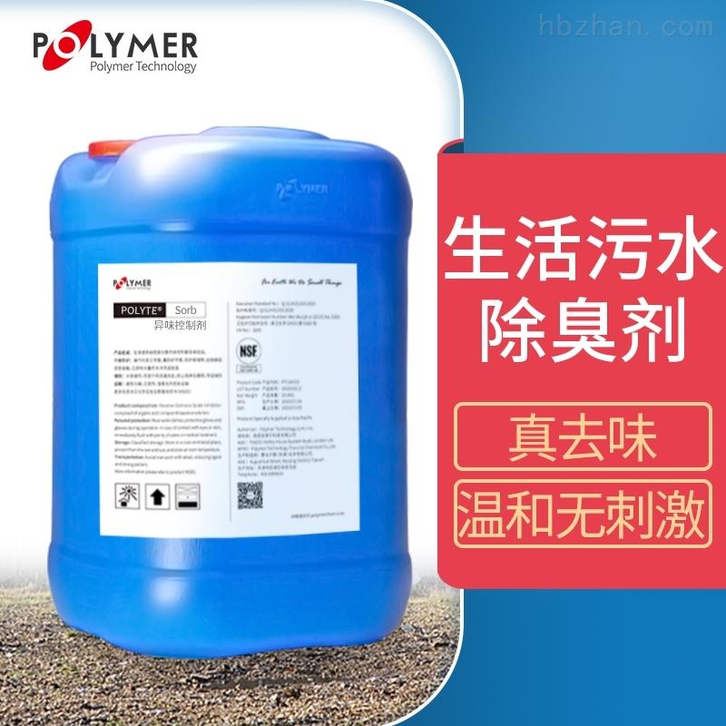 工业污水污泥除臭剂供应