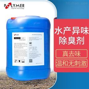 POLYTE Sorb英国宝莱尔水产异味控制植物除臭剂*