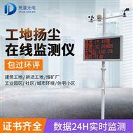JD-YC0802工地噪声扬尘监测仪