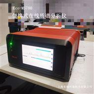 便携式在线质谱分析仪