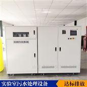 污水处理实验室化验设备