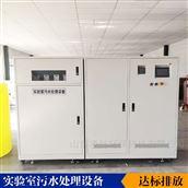 实验室化验室污水处理设备