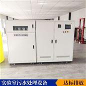 实验室化验室废水处理设备