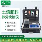 ST-TRX04土壤肥料养分速测仪