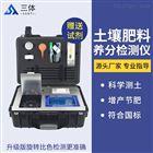 ST-TRX04土壤养分快速检测仪