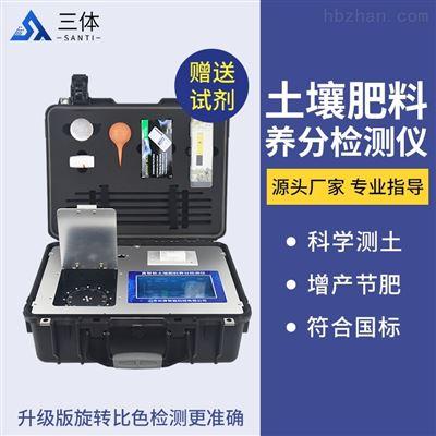 ST-TRX04(新款)土壤养分检测仪