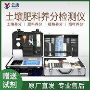 YT-TRX05高精度农业土壤肥料养分检测仪