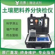 YT-TRX05土壤分析评估综合检测系统设备