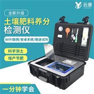YT-TRX05土壤肥料养分速测诊断仪