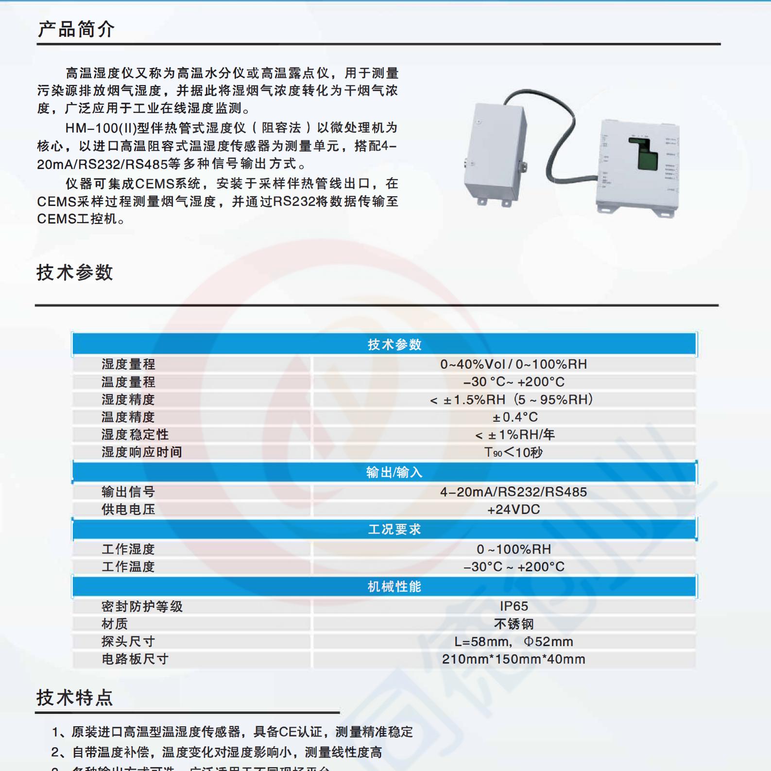 伴热管式阻容法烟气湿度仪