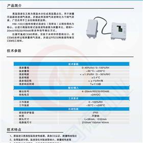 HM-100(II)伴热管式阻容法烟气湿度仪