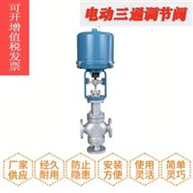 ZDSF(H)电动三通分流、合流调节阀