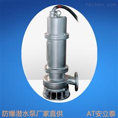 垃圾渗滤液用不锈钢防爆潜污水泵