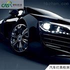 可靠性汽车灯具检测