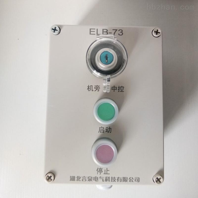 ELB-73三位 机械控制盒机旁按钮开关盒IP66