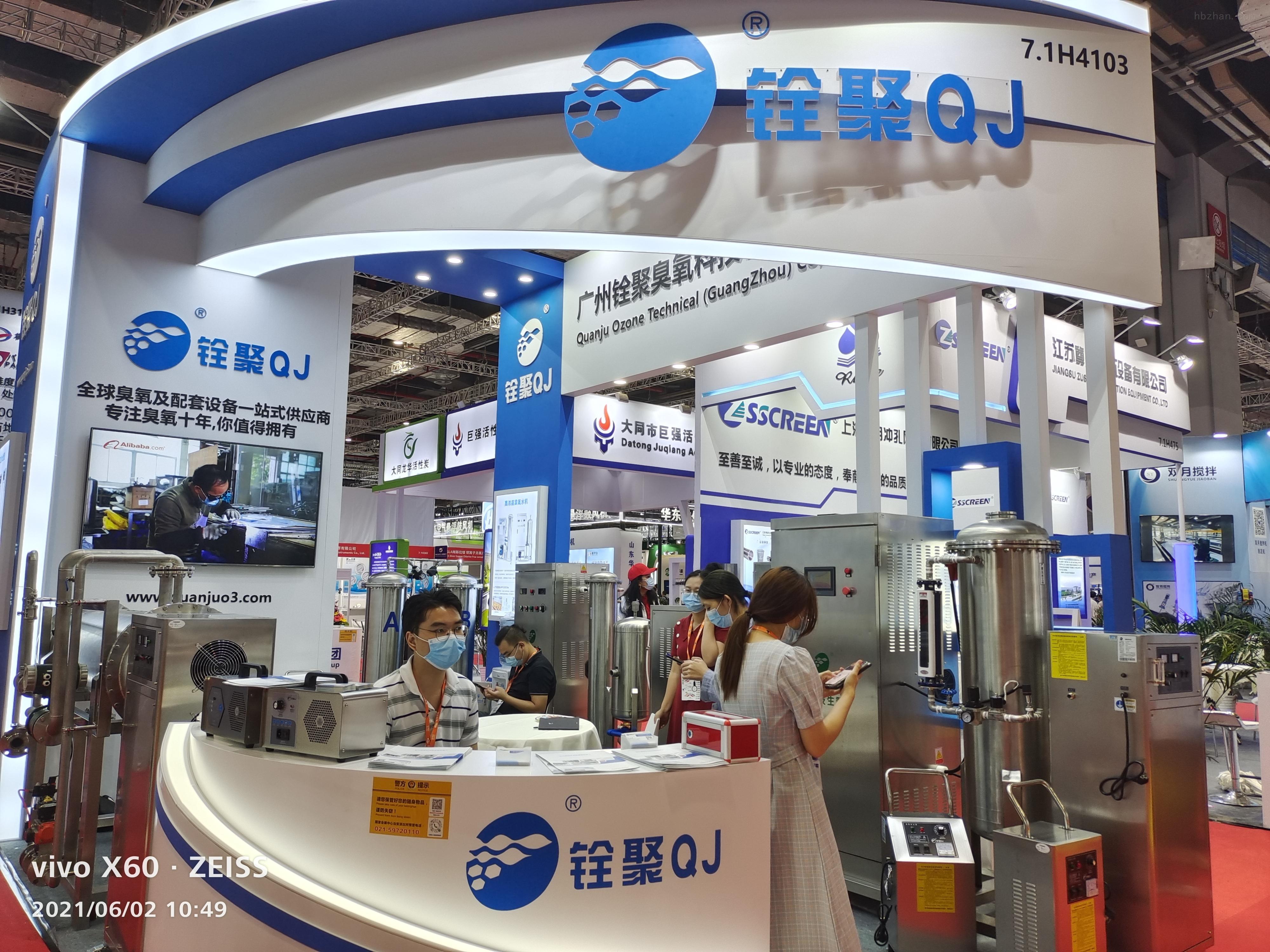 全球臭氧及配套设备一站式供应商