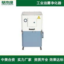 cnc機床油霧凈化器