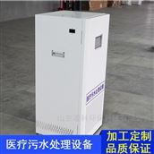 高效医院污水处理设备
