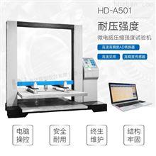 HD-A501-抗压试验机HD-A501