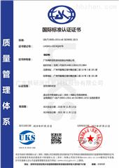 韩研 ISO9001 认证
