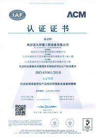 ISO45001:2018职业健康管理体系证书