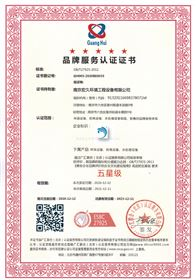 品牌服务认证证书