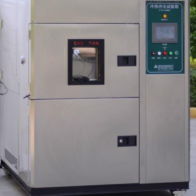 KB-TC型温度瞬间冲击试验箱
