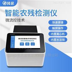 FT-WLK1蔬菜农药残留物检测仪