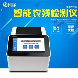 FT-WLK2学校农药残留检测仪