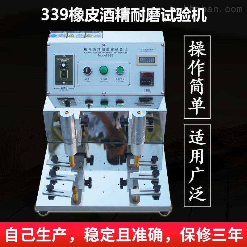酒精耐磨试验机