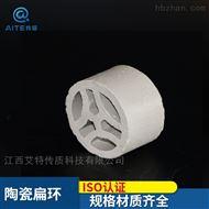 φ25陶瓷扁环填料耐高温耐酸碱