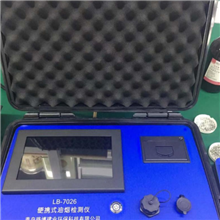 LB-7026-LB-7026型便携式油烟检测仪