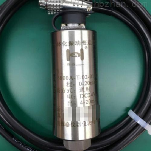 HG6803A一体化振动变送器